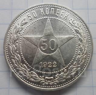 50 копеек 1922 года. ПЛ. Серебро. Без обращения! Под заказ!