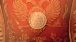 5коп 1905г серебро