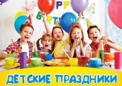 Любимые Сказочные Герои 1000 руб на Детский Праздник! Скидки до 70%!