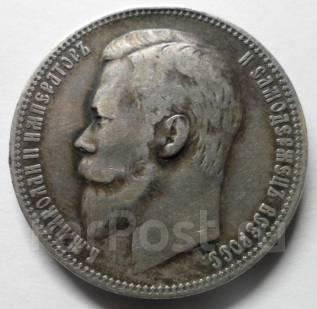 1 рубль 1900 года. Серебро. Под заказ!