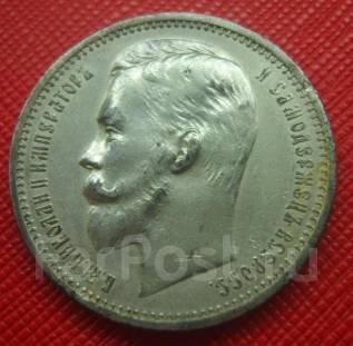 1 рубль 1912 года. Серебро. Под заказ!