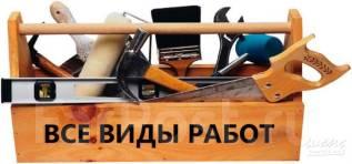 Муж на час, мастер, слесарь, электрик, сантехник, сварщик, токарь, автопомощ