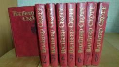 Вальтер Скотт. Собрание сочинений в 8-ми томах