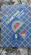 Рабочие тетради по геометрии. Класс: 9 класс