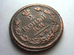 Качество! Редкие Буквы! 2 Коп. 1814 год (КМ АМ) Александр 1 Россия 24