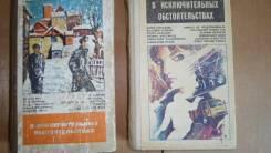 """Серия """"В исключительных обстоятельствах"""" 11 книг."""