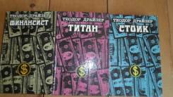 """Т. Драйзер. Трилогия """"Финансист"""", """"Титан"""", """"Стоик"""" в 3-х томах."""