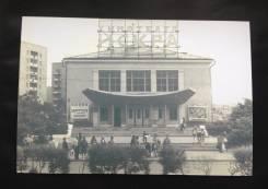 Фотография кинотеатр « Искра » Владивосток