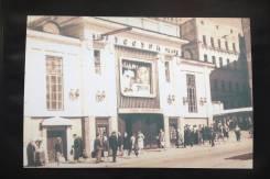(1) Фотография кинотеатр « Уссури » Владивосток
