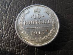 10 копеек 1915 г. Николай II Серебро