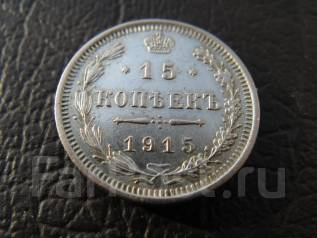 15 копеек 1915 г. Николай II Серебро