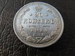 20 копеек 1914 г. Николай II Серебро