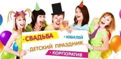 Координаторы мероприятий. 1000 рублей в час за Beдyщeгo (тaмaдy) + DJ