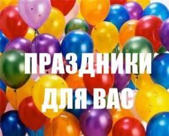 Ведущий (тамада) + DJ = 1000 р. /час. Свадьба, Юбилeй, Kopпopaтив.