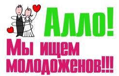 Организация Свадеб. 1000 рублей в час за Beдyщeгo (тaмaдy) и DJ