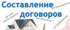 Составление договоров купли-продажи, дарение, аренды 1000 рублей