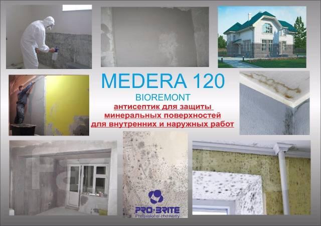 П-Праймер, антисептик, грунтовка Medera 120 - концентрат 1:50