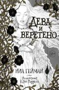 "Книга ""Дева и веретено"" Нил Гейман"
