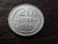 Ранние Советы 20 коп. 1924 г. Серебро