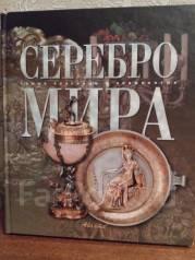 """Альбом. """"Серебро мира"""" , Москва, Аванта 2004 год во Владивостоке."""
