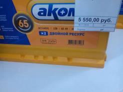 Akom. 65 А.ч., правое крепление, производство Россия