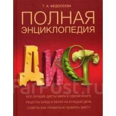 Т. Федосеева Полная энциклопедия диет Лучшие диеты мира в одной книге. Под заказ
