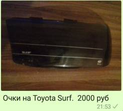 Ободок фары. Toyota Hilux Surf