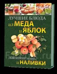 Лучшие блюда из меда и яблок. Домашние ликеры и наливки