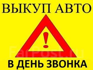 Срочный Выкуп вашего АВТО по Всему Приморскому Краю! 1986-2014г