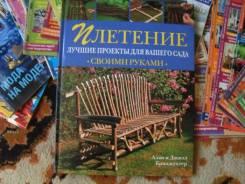 Журналы по благоустройству дома + книга о плетении из лозы