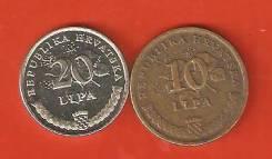 10 и 20 липа. Хорватия.