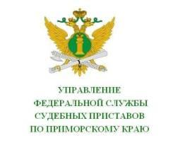 Судебный пристав. Управление федеральной службы судебных приставов по Приморскому краю. Улица Белашева 1а