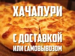 Грузинская кухня.