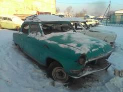 """Продам кузов ГАЗ-21 """"Волга"""""""