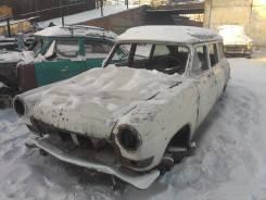 """Продам кузов от Газ-21 """"Волга"""""""