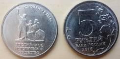5 рублей 2016 г. 150 лет Российскому историческому обществу. Новинка !