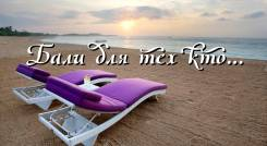 Индонезия. Бали. Пляжный отдых. V. I. P. отдых для тех, кто отдыхает с комфортом и ценит деньги