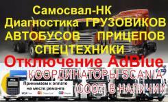 Эмулятор отключения мочевины Banana Japana V.3. Volvo FE Volvo FH Volvo FM Volvo FL Scania G Renault Midlum Renault Premium Renault Kerax Renault Magn...