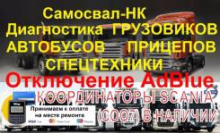 Эмулятор отключения мочевины Auto PASS V2. Volvo FE Volvo FH Volvo FM Volvo FL Renault Midlum Renault Premium Renault Kerax Renault Magnum Scania G MA...