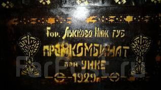 Сейф, казна, касса, село Лысково, 1929 год. Оригинал