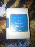 Книга мини Евгений Онегин А. С. Пушкин