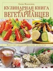 Елена Молоховец: Кулинарная книга для вегетарианцев