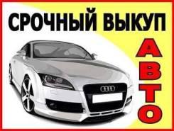 Выкуп Авто Можно без документов!