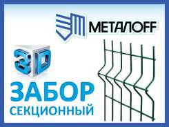 Современные сетчатые заборы, ворота, калитки Металоff без очередей
