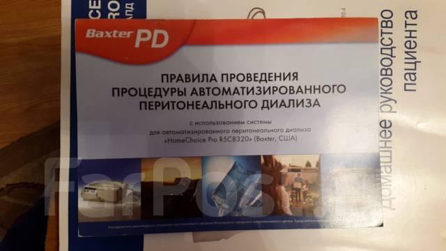 Baxter Homechoic диализ - Медицинская техника и косметическое ...