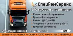 Техническое обслуживание и ремонт - MAN, Scania, Volvo, DAF, Iveco