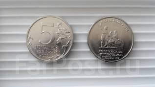 Монета 5 рублей 2016 года РИО