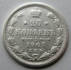20 копеек 1902 года. Серебро. Редкость! Под заказ!