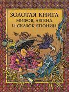 Золотая книга мифов, легенд и сказок Японии