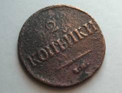 Масон! 2 Копейки 1837 год (ЕМ НА) Николай 1 Россия 24